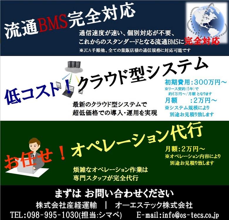 会社 bms 株式